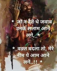 Quotes and Whatsapp Status videos in Hindi, Gujarati, Marathi Hindi Quotes Images, Shyari Quotes, Gita Quotes, Desi Quotes, Motivational Picture Quotes, Hindi Words, Swag Quotes, Hindi Quotes On Life, Marathi Quotes