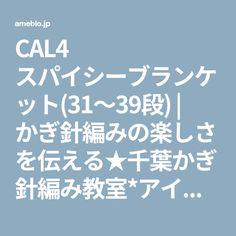 CAL4 スパイシーブランケット(31~39段) | かぎ針編みの楽しさを伝える★千葉かぎ針編み教室*アイアイくろっしぇ【千葉市・松戸市・習志野市・蘇我・市原市・四街道市】