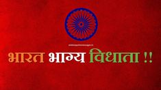Happy Republic Day Images Free Download 26 January Image, January Images, Republic Day Images Hd, Independence Day Wishes, Deep Meaning, Meant To Be, Happy, Free, Beautiful