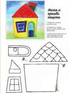 house-craft-with-template