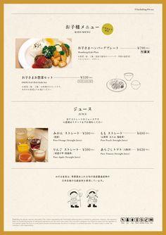 お昼ごはん|みのる食堂|みのりみのるプロジェクト