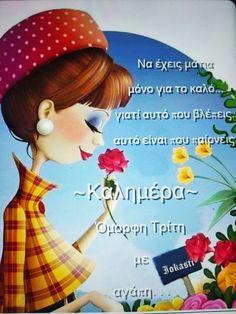 Night Pictures, Good Morning, Greek, Laughing, Buen Dia, Bonjour, Good Morning Wishes, Greece