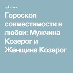 Гороскоп совместимости в любви: Мужчина Козерог и Женщина Козерог