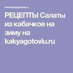 РЕЦЕПТЫ Салаты из кабачков на зиму на kakyagotovlu.ru