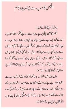 Ali Quotes, Wife Quotes, Strong Quotes, Urdu Quotes, Quotations, Qoutes, Islamic Love Quotes, Muslim Quotes, Religious Quotes