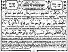 আল কোরান ও হাদিসের কথা, সরল সঠিক পথের কথা,  : 16. Surah An-Nahal Bengali translation and pronunc...