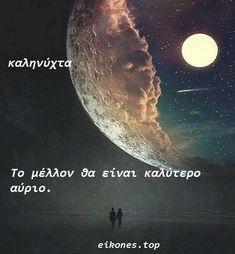 Εικόνες καληνύχτα με λόγια.eikomes.top Good Night, Celestial, Movies, Movie Posters, Outdoor, Google, Nighty Night, Outdoors, Films