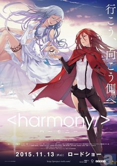 Project Itoh's Harmony Film Visual by redjuice Posted - News - Anime News Network