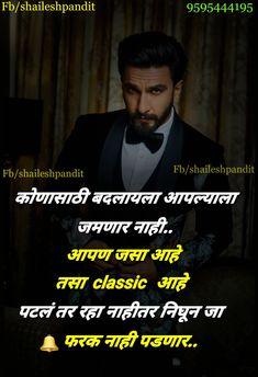 Marathi Status, Motivational, Inspirational Quotes, Marathi Quotes, Attitude Quotes, Coats, Thoughts, Life Coach Quotes, Wraps