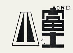 Creative Design, Jagda, Yusaku, and Kamekura image ideas & inspiration on Designspiration Japanese Logo, Japanese Typography, Graphic Design Art, Graphic Design Inspiration, Typographie Logo, Font Combos, Typo Logo, Word Design, Type Design