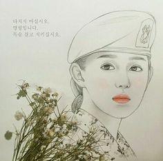 헐ㄹㄹㄹㄹ 존나 머시따...☆ Pencil Art, Pencil Drawings, Descendents Of The Sun, Realistic Sketch, Songsong Couple, Korean Painting, Kim Ji Won, Korean Babies, Song Joong Ki