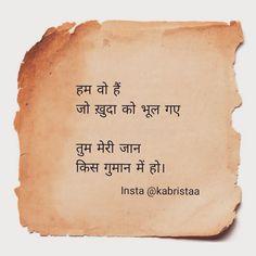 Hindi Words, Hindi Shayari Love, Gulzar Quotes, Zindagi Quotes, Cute Girl Pic, Reality Quotes, Attitude, Poems, Writing