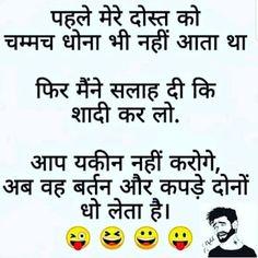 Hindi Jokes Collection, Funny Hindi Jokes For Whatsapp - BaBa Ki NagRi Ali Quotes, Funny Quotes, Biology Jokes, Funny Jokes In Hindi, Perfect Skin, Memes, Cricket, Collections, Hilarious Quotes