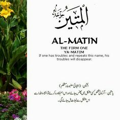 Al Asma Ul Husna 99 Names Of Allah God. The 99 Beautiful Names of Allah with Urdu and English Meanings. Islamic Love Quotes, Islamic Inspirational Quotes, Muslim Quotes, Allah God, Allah Islam, Islam Hadith, Islam Quran, Allah Quotes, Quran Quotes