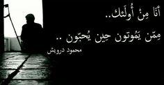 # محمود_درويش