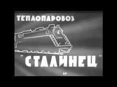 Железнодорожник № 12 - 1939  Советский документальный киножурнал