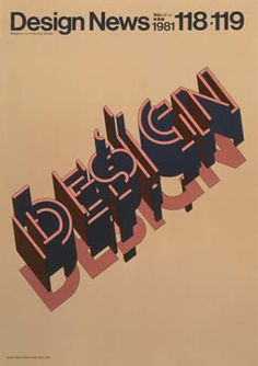 Design News Cover1980-1981  igarashi