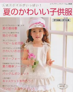 Children clothes Pattern Book by Pennie Annie - issuu Little Girl Dresses, Little Girls, Flower Girl Dresses, Kids Clothes Patterns, Clothing Patterns, Sewing Magazines, Baby Pants, Japanese Outfits, Pattern Books