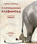 Ο ΑΛΥΣΟΔΕΜΕΝΟΣ ΕΛΕΦΑΝΤΑΣ Greek Language, Language Arts, Beautiful Stories, Fairy Tales, Preschool, Learning, My Love, Memes, Kid Books