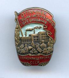 Soviet Russian USSR Badge Award Pin Excellent of Food Industry Narkom CCCP RARE | eBay