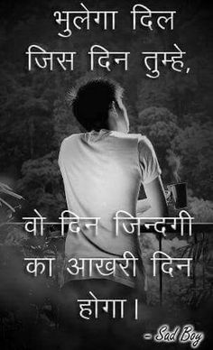 Hindi Quotes Images, Love Quotes In Hindi, Love Quotes With Images, Love Sayri, Love Massage, Song Lyric Quotes, Song Lyrics, Bollywood Quotes, Sad Pictures