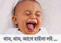 Facebook Comment Photo, Facebook Photos, Jokes Images, Funny Images, Bangla Funny Photo, Bangla Love Quotes, Laughing Baby, Facebook Humor, Friend Pictures