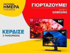 Διαγωνισμός Kotsovolos με δώρο 3 τηλεοράσεις Samsung