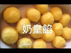 Mooncake, Cup Cakes, Custard, Asian Recipes, Buns, Food And Drink, Chinese, Baking, Fruit