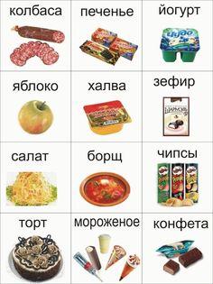 продукты