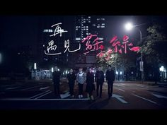 Music Video with Chinese subtitle: 蘇打綠 sodagreen -【再遇見】Official Music Video