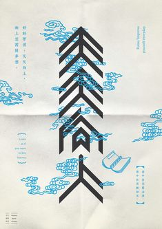 Chinese Saying on Behance