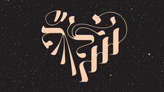 אאא —— פונטים בעברית