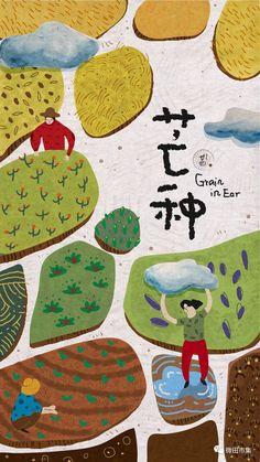 微田节气 || 芒种,样样有希望 on Behance Japanese Illustration, Children's Book Illustration, Graphic Design Illustration, Digital Illustration, Graphic Design Layouts, Graphic Design Posters, Graphic Wallpaper, Cute Cartoon Wallpapers, Illustrations And Posters