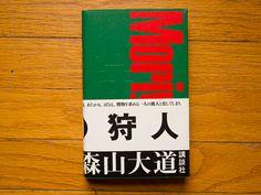 Karyudo (A Hunter) by Daido Moriyama (Kodansha reissue)