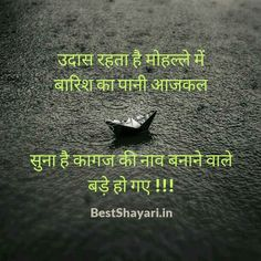 Relly kafi bade ho gye h.kitne ache the wo din pani m apni kashti chalate the Rain Quotes, Shyari Quotes, Motivational Picture Quotes, Hindi Quotes On Life, Photo Quotes, People Quotes, Friendship Quotes, Wisdom Quotes, Words Quotes