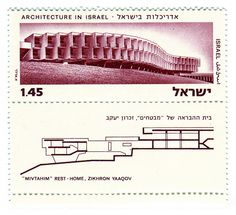 Architecture in Israel postage stamp