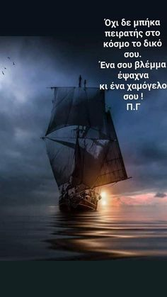 Sailing Ships, Hair Style, Poems, Boat, Dinghy, Hairstyle, Poetry, Hairdos, Verses
