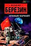Лунный вариант. Начните читать книги Березин Федор в электронной онлайн библиотеке booksonline.com.ua. Читайте любимые книги с мобильного или ПК бесплатно и без регистрации.