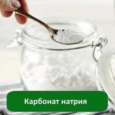Карбонат натрия, 1 кг Shower Gel, Lotion, Shampoo, Soap, Cream, Lipstick, Creme Caramel, Lipsticks, Lotions