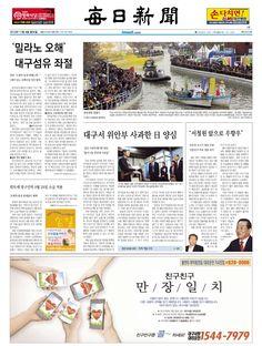 2013년 11월 4일 월요일 매일신문 1면
