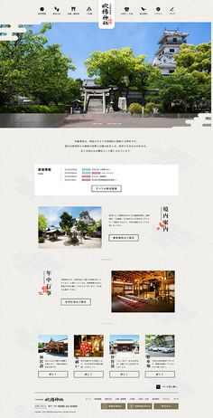 今治城内鎮座 吹揚神社 - KawaiiDB Best Web Design, Site Design, Ux Design, Graphic Design, Website Layout, Web Layout, Ui Web, Landing Page Design, Japanese Design