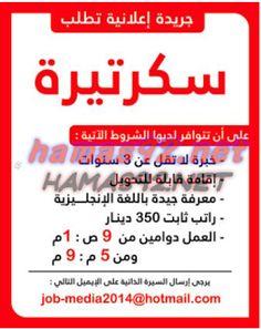 وظائف شاغرة من صحف الكويت: وظائف جريدة الراي الكويتية 19/9/2015
