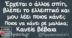 Funny Greek, Greek Quotes, True Words, Funny Quotes, Lol, Humor, Math, Memes, Humour