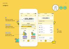 broccoli baby | 패스트캠퍼스 SCHOOL 결과물 Mobile Ui Design, App Ui Design, Layout Design, Branding Design, Web Design, Ui Portfolio, Ui Design Inspiration, Mobile Application Development, Note Cards