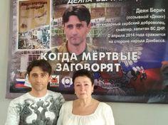 В Москве презентовали книгу известного сербского добровольца Донбасса Деяна Берича «Когда мёртвые заговорят.