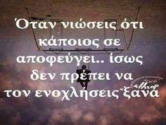 Best Quotes, Love Quotes, Inspirational Quotes, Religion Quotes, Live Laugh Love, Greek Quotes, Love Words, Philosophy, Notes