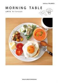 SÉRENDIPITÉ Online bookshop for creative and rare magazines and books American Breakfast, Balanced Meals, Food Design, Breakfast Recipes, Lunch, Plates, Vegetables, Healthy, Ethnic Recipes