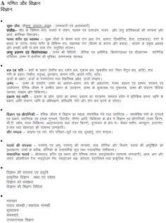 reet level 2 syllabus pdf