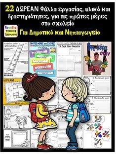 Teaching Resources, Back To School, Comics, Crafts, Ideas, Manualidades, Entering School, Cartoons, Handmade Crafts