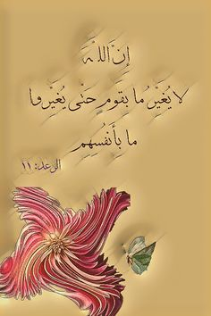 Nice Islamic Quotes Wallpaper, Arabic Poetry, Learning Arabic, Arabic Love Quotes, Islamic Pictures, Islamic Calligraphy, Coran, Blessing, Allah